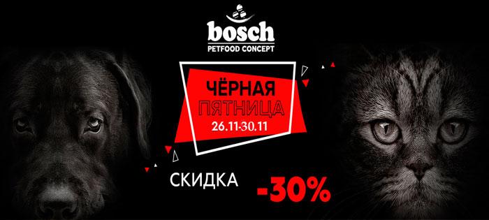 Черная пятница от Бош и Чикопи