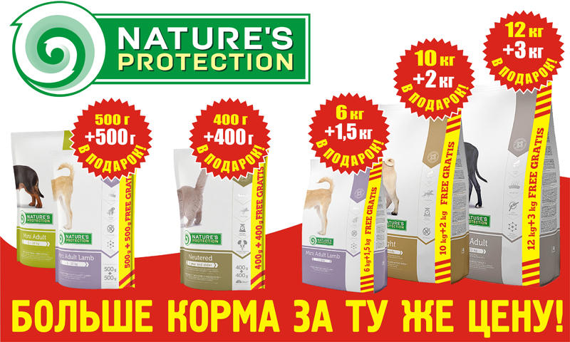 Акция Nature's Protection