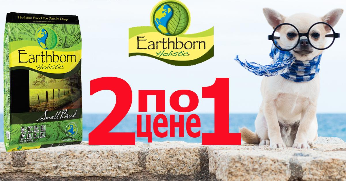 Акция от Earthborn Holistic